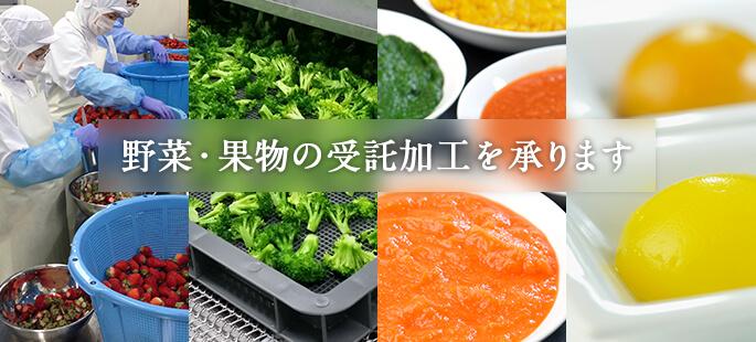 野菜・果物の受託加工を承ります