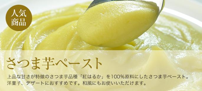 さつま芋クリームペースト