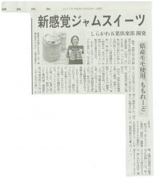 福島民友新聞 平成29年8月26日朝刊掲載より