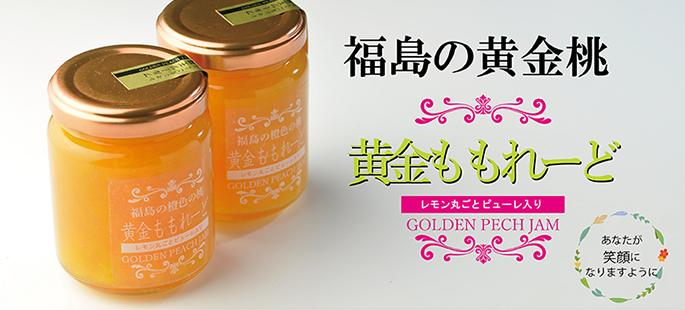 福島の黄金桃「黄金ももれーど」