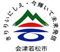 会津若松市のロゴ