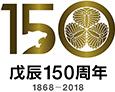 戊辰150周年ロゴ