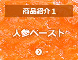 商品紹介1.人参ペースト