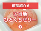 商品紹介8.ひとくち とちおとめゼリー