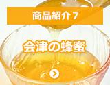 商品紹介9.会津の蜂蜜