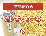 商品紹介6.だいずくりーむ