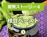 開発ストーリー4.枝豆ペースト