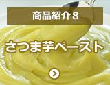 商品紹介2.さつま芋クリームペースト