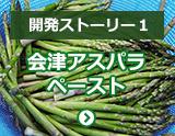 開発ストーリー1.会津アスパラペースト