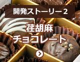 開発ストーリー2.荏胡麻チョコレート