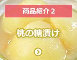商品紹介3.桃の糖漬け