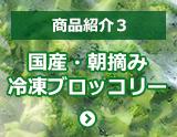 商品紹介4.国産・朝摘み冷凍ブロッコリー