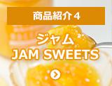 商品紹介5.ジャム JAM SWEETS