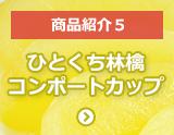 商品紹介7.ひとくち林檎コンポートカップ