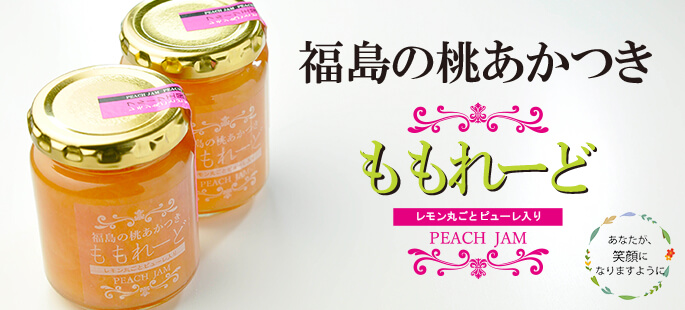 福島の桃あかつき「ももれーど」