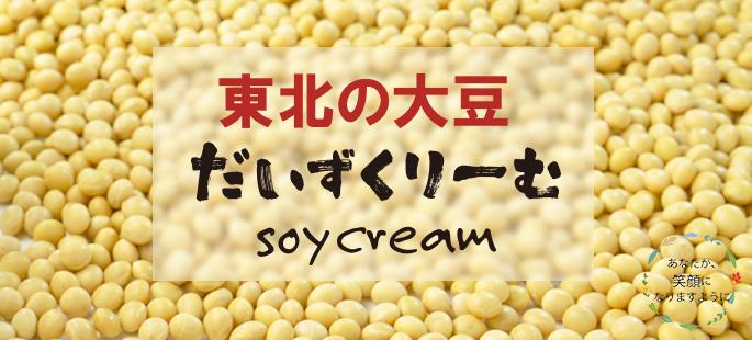 牛乳をつかわない、クリーミーな豆ジャム「だいずくりーむ」