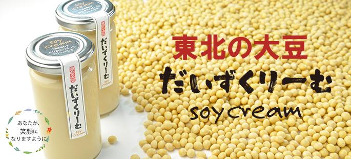 福島の健康野菜「スカイベリー」