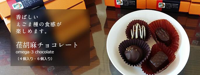 香ばしいえごま種の食感が楽しめます。荏胡麻チョコレートomega-3 chocolate(4個入り・6個入り)