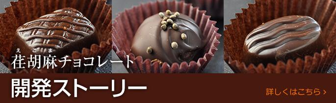 荏胡麻チョコレート開発ストーリー