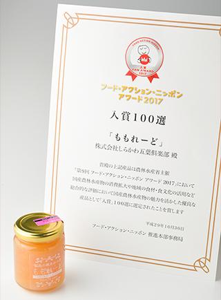フード・アクション・ニッポン アワード2017 入賞