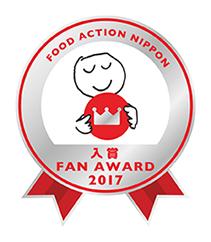 フード・アクション・ニッポン アワード2017ロゴ
