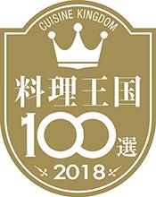 料理王国100選2018 入賞ロゴ
