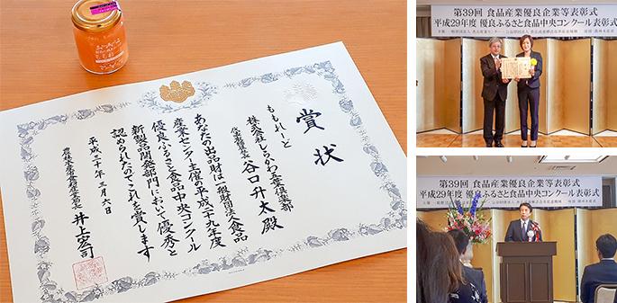優良ふるさと食品中央コンクール >農林水産省食料産業局長賞 受賞