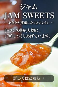 ジャム JAM SWEETS