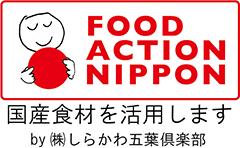 フードアクションニッポン