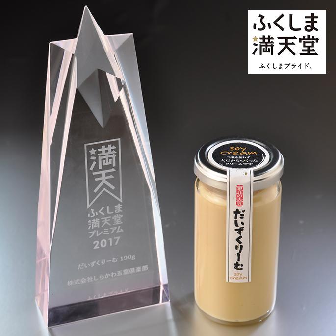 「ふくしま満天堂プレミアム2017」の準グランプリ受賞