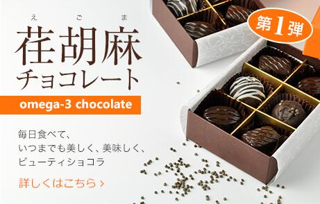 荏胡麻チョコレート。詳しくはこちら