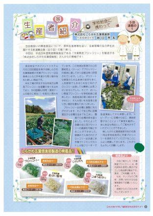 しらかわ五葉俱楽部 代表取締役社長 谷口升太 寄稿によるページです